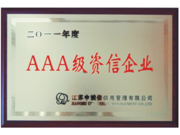 AAA级资信企业